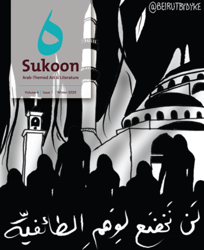 Recent cover image or website screenshot for Sukoon: Arab-Themed Art & Literature